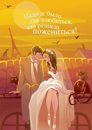 Прикольные поздравления со свадьбой. Поздравления на свадьбу