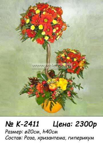 http://www.svadbagolik.ru/images/firm/album/4718.360x508.1346829638.jpg