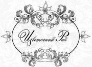 «Цветочный рай» - сеть цветочных магазинов