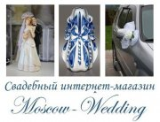 ��������� ��������-������� �Moscow-Wedding�
