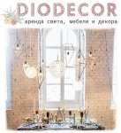 �DioDecor� � ������ ������� ���������� ������