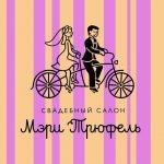 «Мэри Трюфель» – свадебные платья