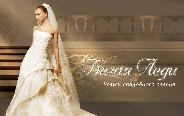 Wedding Saloon :: Название свадебных салонов - Свадебные платья и