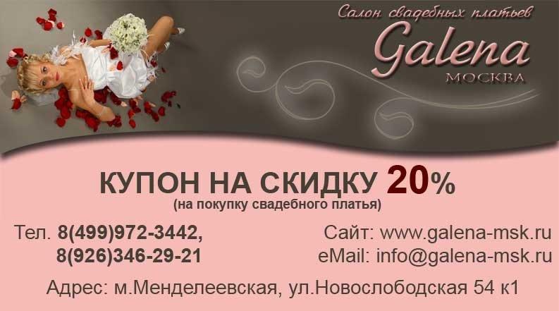 Чтобы получить скидку, Вам нужно распечатать купон и приехать к нам. Купон действует на все свадебные и вечерние платья свадебного салона «Галена-Москва»