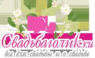 http://www.svadbagolik.ru/